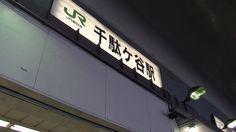 #japan#japon#trvel#street#station