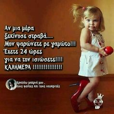 Good Morning, Wish, Messages, Humor, Words, Quotes, Greek, Fun, Photography