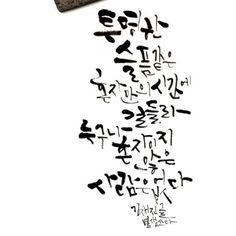 김재진 '누구나 혼자이지 않은 사람은 없다' : 네이버 블로그