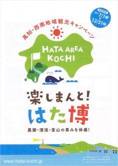 And do entertain! Hiroshi Haneda