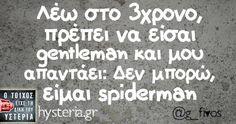 Λέω στο 3χρονο, πρέπει να είσαι gentleman και μου απαντάει: Δεν μπορώ, είμαι spiderman - Ο τοίχος είχε τη δική του υστερία – Caption: @g_fivos Κι άλλο κι άλλο: Όταν φωνάζουν «καύλα είσαι»… Είμαι τόσο άσχημος… Είσαι όμορφη από… Στην ερώτηση… Απογοητεύστε κι εσείς όταν ξυπνάτε Το μπέιζμπολ είναι ένα παιχνίδι... #g_fivos