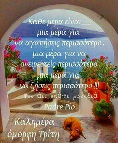 Good Morning, Mornings, Tuesday, Greek, Humor, Logos, Quotes, Beautiful, Buen Dia