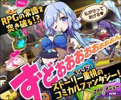 RPGの常識を突き破る!?ストーリー重視のコミカルファンタジー!のバナーデザイン Game Ui Design, Web Design, Logo Design, Event Banner, Web Banner, Game Font, Gaming Banner, Japan Games, Event Logo