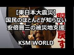 【KSM】東日本大震災で民主党が逃げ回ってる間、安倍首相が何をしていたか知っていますか? 【拡散】