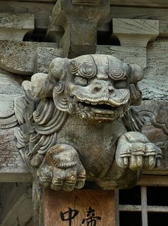 Detail from Manidera, a mountain temple near Tottori City Japan Japanese Culture, Japanese Art, Sculptures, Lion Sculpture, Fu Dog, Japanese Folklore, Lion Dog, Animal Totems, Green Man
