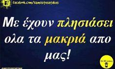 Greek Quotes, Company Logo, Humor, Logos, Humour, Logo, Funny Photos, Funny Humor, Comedy