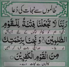 Duaa Islam, Islam Hadith, Islam Muslim, Islam Quran, Islamic Phrases, Islamic Messages, Islamic Dua, Islamic Quotes, Prayer Verses