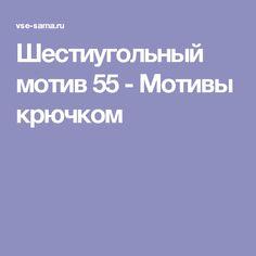 Шестиугольный мотив 55 - Мотивы крючком