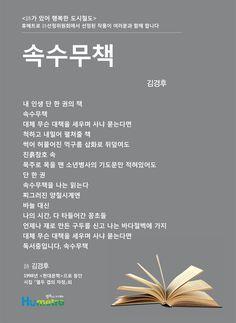김경후-속수무책[詩가있는 도시철도]