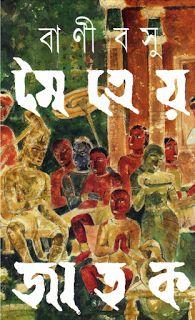 মৈত্রেয় জাতক - বাণী বসু    Download      Allbanglaboi