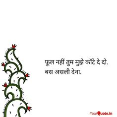 602 Best Hindi Love Quotes images in 2019   Hindi quotes, Javed