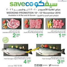 عروض سيفكو Saveco الكويت من 10 نوفمبر حتى 12 نوفمبر 2016 عدد 24 عرض نهاية الأسبوع