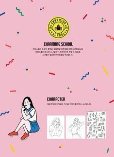 조숙한 소녀들을 위한 브랜드 <챠밍스쿨> - 브랜딩/편집 · 일러스트레이션, 브랜딩/편집, 일러스트레이션, 브랜딩/편집, 일러스트레이션