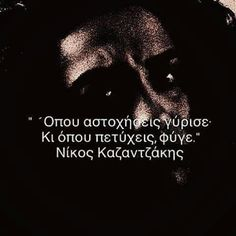 Wisdom Quotes, Me Quotes, Funny Quotes, Smart Quotes, Word 2, Special Quotes, Greek Quotes, Beautiful Mind, Wise Words
