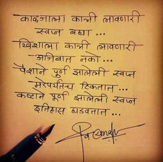 Motivational Poems, Good Morning Inspirational Quotes, Poem Quotes, Life Quotes, Qoutes, Marathi Love Quotes, Marathi Poems, Happy New Year Quotes, Quotes About New Year