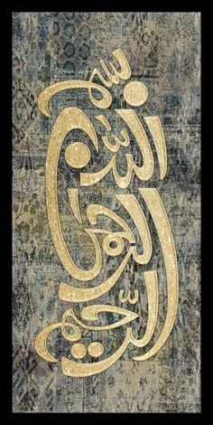 "Bismillah alRahman alRaheem ""In the name of Allah most Gracious most Merciful"" Fall Canvas Painting, Bob Marley Art, Arabic Calligraphy Art, Calligraphy Alphabet, Celtic Art, Celtic Dragon, Art Deco Paintings, Arabian Art, Moroccan Art"