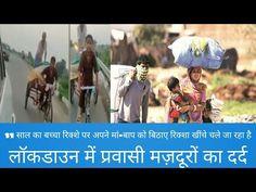 1232 Kms||Marenge To Wahin Jaa Kar Jahan Par Zindagi Hai in ...|| Migrant Workers - YouTube Hindi Video, Funny Videos, Youtube, Youtubers, Youtube Movies, Funny Vines