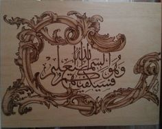 """fe se yekfîke humullâh, ve huves semîul alîm."" Onlara karşı Allah sana yeter. O işitendir; bilendir. Bakara Suresi-137 (2/137) Wood Burning Art, Pencil Art Drawings, Doa, Islamic Art, Objects, Calligraphy, Inspiration, Dremel, Handwriting"