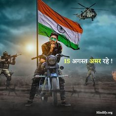 Independence Day Slogans, Independence Day In Hindi, Famous Slogans, Movie Posters, Movies, Fictional Characters, Films, Film Poster, Cinema