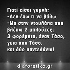 Funny Images, Funny Photos, Funny Greek Quotes, Funny Phrases, Try Not To Laugh, Funny Relationship, Just Kidding, Funny Moments, Best Quotes