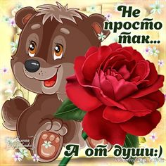 VK is the largest European social network with more than 100 million active users. I Love You Animation, Love You Gif, Bear Images, Beautiful Gif, Bear Cartoon, Rena, Emoticon, Good Mood, Bowser