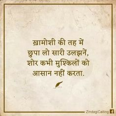 Hindi Shayari Life, Hindi Quotes On Life, Poetry Quotes, Love Quotes, Sabar Quotes, Quitting Quotes, Gulzar Poetry, Gulzar Quotes, Life Words