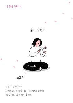 [BY 콜라보출판사] 장면 속으로사라지고 싶은 날'좋아요' 한 방과 '팔로우' 신청은 큰 힘이 됩니다. :) Korean Quotes, Baby Room Diy, Rare Words, Manga Anime Girl, Pretty Drawings, Korean Words, Korean Language, Cute Doodles, Illustration Sketches