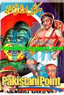 Urdu Books: Hercules Aur Khoni Muqabla By Mazhar Kaleem Fiction Stories For Kids, Urdu Stories For Kids, Nasir Hussain, Pomes, 10th Doctor, Horror Books, Urdu Novels, Free Pdf Books, Hercules