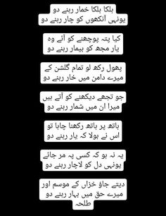 Deep Love, My Love, Welcome To The Group, Daily Inspiration Quotes, Golden Rule, Deep Words, Invite Your Friends, Just Kidding, Urdu Poetry