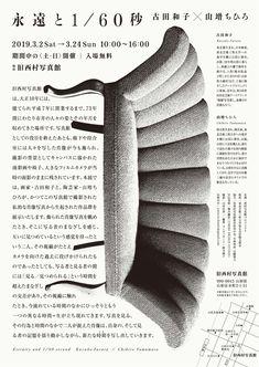 「永遠と1/60秒」 古田和子×山増ちひろ - 古田和子|Kazuko Furuta