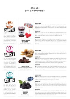 BEAN BROTHERS NOVEMBER BOX / SHOW MUST GO ON / 빈브라더스 11월의 커피박스 / Coffee Subscription / Editorial Design / Poster / www.beanbrothers.co.kr