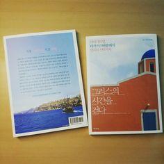 3쇄 인쇄 기념으로 출판사에서 보내준 책을 몇 권  방금 받았습니다. 2012년 작품, <그리스의 시간을 걷다>.  이번 판에는 문광부 우수교양도서 선정 작이란 문구도 새롭게 들어갔네요.  #책스타그램📚 #그리스 #여행기 #책세상 #서촌 #통의동  #김PD의통의동스토리 #트래블