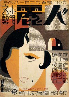 O design gráfico japonês das décadas de 20 e 30.