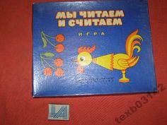 Мы читаем и считаем, 1980. Настольные игры СССР - http://samoe-vazhnoe.blogspot.ru/
