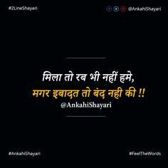 मिला तो रब भी नहीं हमे #AnkahiShayari #FeelTheWords #2LineShayari