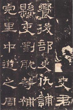 【史晨後碑】13 「史君饗後,部史仇誧,縣吏劉耽等,補完里中道之周---」