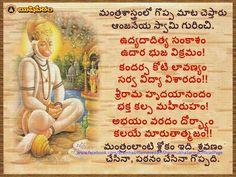 H Hindu Quotes, Telugu Inspirational Quotes, Vedic Mantras, Hindu Mantras, Hanuman Chalisa, Krishna, Hindu Vedas, Telugu Jokes, Shiva Shankar