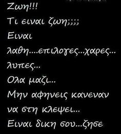 Greek Quotes, Say Something, Beautiful Words, Inspirational Quotes, Sayings, Life, Truths, Relationships, Life Coach Quotes