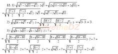 ГДЗ 12 - ответ к учебнику алгебра 10-11 класс Алимов