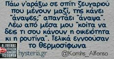 Funny Greek Quotes, Funny Photos, Funny Stuff, Funny Memes, Humor, Purple, Fanny Pics, Funny Things, Humour