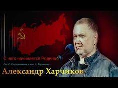 Александр Харчиков - С чего начинается Родина