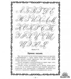 каллиграфия русский
