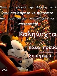Good Night, Good Morning, Pictures, Greek, Wallpapers, Quotes, Nighty Night, Buen Dia, Photos