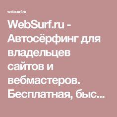 WebSurf.ru - Автосёрфинг для владельцев сайтов и вебмастеров. Бесплатная, быстрая, удобная и качественная раскрутка веб-сайтов!