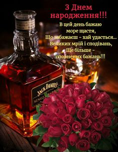 Jack Daniels Whiskey, Birthday Images, Happy Anniversary, Whiskey Bottle, Happy Birthday, Animals, Happy Brithday, Happy Brithday, Animales