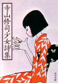 寺山修司少女詩集 Syuji Terayama