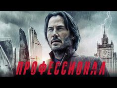 Лучшее кино | ТВ: Профессионал -  фильм детектив  (2018) Movies, Films, Movie Posters, Fictional Characters, Youtube, Art, Art Background, Film Poster, Popcorn Posters