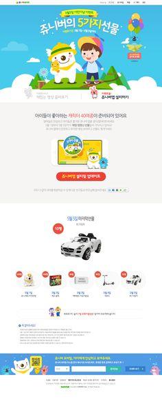 #web - 네이버쥬니버 어린이날 기념 프로모션 Web Design, Page Design, Korea Design, Promotional Design, Event Page, Educational Websites, Web Inspiration, Childhood Education, Banner Design