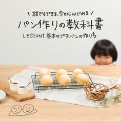 はじめてのパン作りに最適なプチパンのレシピを、5ステップで分かりやすく解説。さらに、写真付きの詳しいレシピと、パン作りの基本やコツを学べる動画もご用意。また、必要な道具やアレンジレシピもご紹介。初心者さんもここを見ればおいしいパンが作れます!