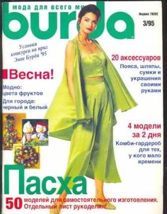 Журналы BURDA MODEN 1995 год Sewing Techniques, 1990s, Vintage Fashion, Women's Fashion, Retro, Models, Sweater Vests, Journals, Crafts